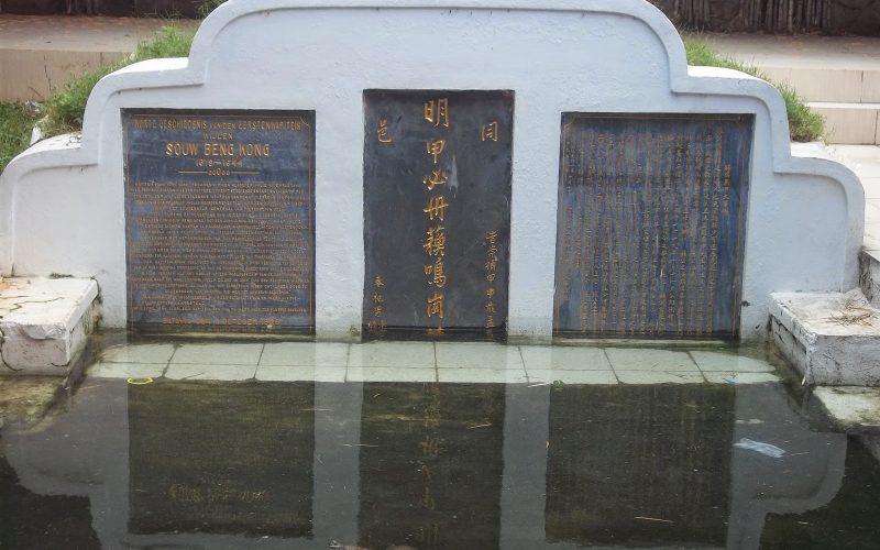 Wisata Sejarah Kapiten Cina Pertama Souw Beng Kong